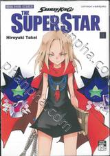 SHAMAN KING THE SUPER STAR เล่ม 04