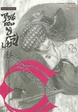 ฤทธิ์ดาบไร้ปราณี เล่ม 09 (New Edition)