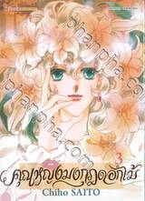 คุณหญิงมงกุฎดอกไม้ เล่ม 03