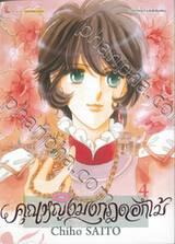 คุณหญิงมงกุฎดอกไม้ เล่ม 04