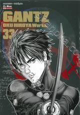 GANTZ Oku Hiroya Works เล่ม 33