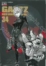 GANTZ Oku Hiroya Works เล่ม 34