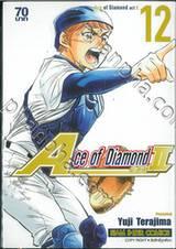 Ace of Diamond act II เล่ม 12