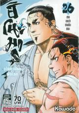 ฮิโนะมารุ ซูโม่กะเปี๊ยกฟัดโลก เล่ม 26 ชายนามว่าซาเอโนะ ยามะ