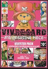 วัน พีซ - One Piece VIVRE CARD วีเวิลการ์ด -สารานุกรม One Piece- Booster Pack เหล่าหัวกะทิแห่งอาณาจักรทะเลทราย-อลาบาสต้า