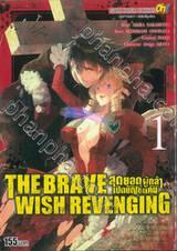 THE BRAVE WISH REVENGING สุดยอดผู้กล้าเปิดบัญชีแค้น เล่ม 01