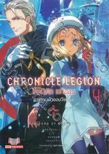 Chronicle Legion โครนิเคิล เรกิออน เล่ม 04 การรวมตัวของวีรบุรุษ