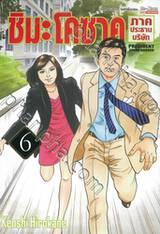 ชิมะ โคซาคุ ภาคประธานบริษัท เล่ม 06