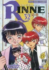Rinne รินเนะ - Circle of Reincarnation เล่ม 32