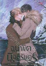 จุมพิตนิจนิรันดร์ Endless Kiss เล่ม 03 (เล่มจบ)