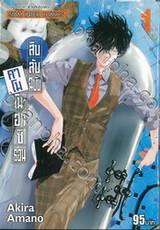 สืบลับฉบับคาโมโนะฮาชิรอน เล่ม 01
