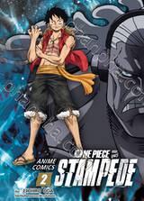 วัน พีซ - One Piece เดอะมูฟวี่ Stampede Anime Comics เล่ม 02 (การ์ตูน)