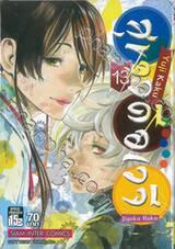 สุขาวดีอเวจี Jigoku Raku เล่ม 13