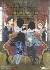 Shadow House เล่ม 07
