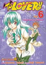 TO LOVE RU -วุ่นรักยัยต่างดาว- เล่ม 06 - เริ่มต้นใหม่จากตรงนี้อีกครั้ง