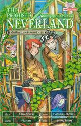 พันธสัญญาเนเวอร์แลนด์ The Promised Neverland - บันทึกของเหล่าสหายร่วมรบ (นิยาย)