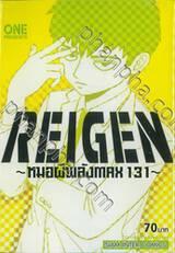 REIGEN ~หมอผีพลัง MAX 131~ เล่ม 01