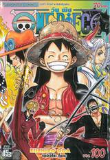 วัน พีซ - One Piece เล่ม 100