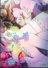 Bakemonogatari - ปกรณัมของเหล่าภูต เล่ม 07