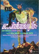 ยอดนักสืบแห่งฟูโตะ Next Stage Of Masked Rider W เล่ม 05