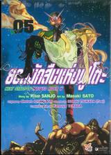 ยอดนักสืบแห่งฟูโตะ Next Stage Of Masked Rider W เล่ม 05 (ฉบับพิมพ์แก้ไข)