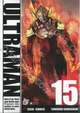 Ultraman อุลตร้าแมน เล่ม 15