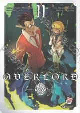 OVERLORD เล่ม 11 (การ์ตูน)