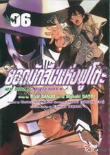 ยอดนักสืบแห่งฟูโตะ Next Stage Of Masked Rider W เล่ม 06