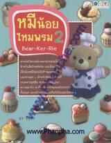 หมีน้อยไหมพรม Bear-Ker-Rie – 2