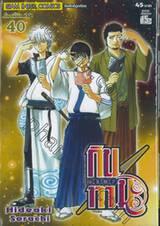 กินทามะ - Gintama เล่ม 40