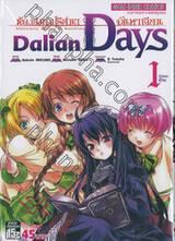 ห้องสมุดปริศนาดันทาเลียน Dalian Days เล่ม 01