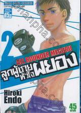 ลูกผู้ชายหัวใจผยอง  ALL ROUNDER MEGURU เล่ม 02