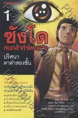 ซังโด คนกล้าท้าโหงวเฮ้ง 01 - ปริศนาตาดำสองชั้น