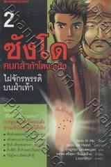 ซังโด คนกล้าท้าโหงวเฮ้ง 02 - ไฝจักรพรรดิบนฝ่าเท้า