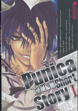 Punica Short Story Project เล่ม 01