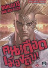 คนเดือดเมืองดิบ SUN-KEN ROCK เล่ม 13