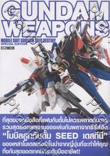 Gundam Weapons Mobile Suit Gundam Seed Destiny Special Edition