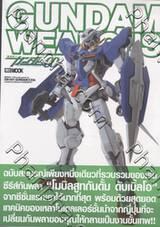 Gundam Weapons Mobile Suit Gundam 00 Special Edition