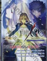 Fate/Zero เฟท/ซีโร่ เล่ม 01 ตอน ปฐมบทแห่งสงครามจอกศักดิ์สิทธิ์ครั้งที่สี่ (นิยาย
