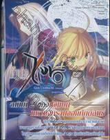 Fate/Zero เฟท/ซีโร่ เล่ม 02 ตอน ชุมนุมวีรชน (นิยาย)