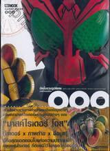Detail of Heroes - Kamen Rider OOO อัลบั้มรวมรูปพิเศษ มาสค์ไรเดอร์ โอส
