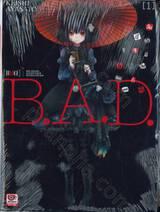 B.A.D. เล่ม 01 ~วันนี้มายุสุมิก็จะกินช็อกโกแลตอีก~ (นิยาย)