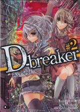 D-breaker ดีเบรกเกอร์  เล่ม 02 (นิยาย)