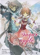 Sugar apple fairy tale ซูการ์แอปเปิ้ล แฟรี่เทล เล่ม 01 (นิยาย)
