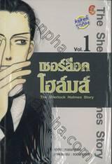 เชอร์ล็อคโฮล์มส์ The Sherlock Holmes Story เล่ม 01