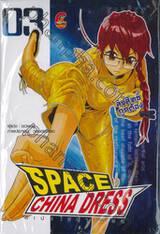 SPACE CHINA DRESS สเปซไชน่าเดรส เล่ม 03