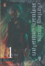 เจ๊ขาใหญ่ ตี๋ขาลุย ตะกุยมาเฟียยมโลก : Mafia of the Dead เล่ม 01