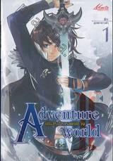 Adventure World บทสรุปการเดินทาง เล่ม 1