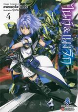ไนท์ & แมจิก : Knight's & Magic เล่ม 04 (นิยาย)
