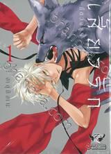 เสี้ยวรัก เล่ม 01 -สัตว์อสูร- Remnent : Jujin Omegaverse